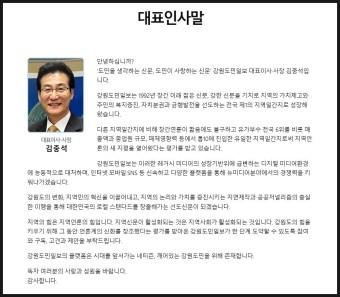 강원도민일보(김중석 사장님)