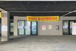 부산 코로나 선별진료소 후기 부산역 유라시아플랫폼(결과시간)