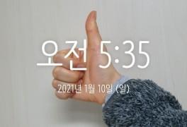 127번째 솔세무사 신혼일기 최강한파 클로이팅