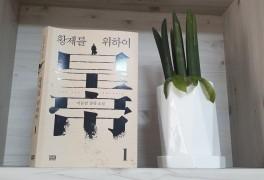 [도서 서평] 황제를 위하여, 이문열