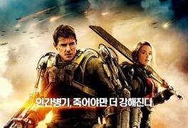 액션 SF 타임루프 영화 추천 엣지 오브 투모로우 - 줄거리...