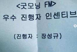 장성규 부정청탁 고소 관련 수사 진행 상황 문자 공개 라디오...