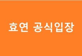 효연 공식입장 김상교 버닝썬 연루 아니라고 함