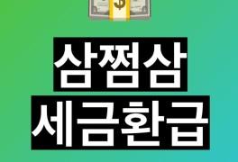삼쩜삼 환급 세금환급 방법 (+홈택스 아이디 찾기, 수수료)