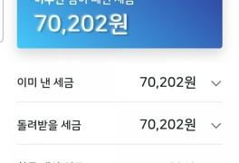 삼쩜삼 종합소득세 신고 떼인 돈 환급받기!(feat.7->14만원)