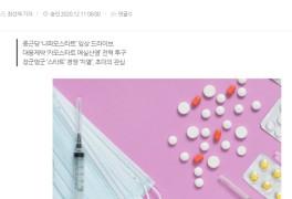 종근당,대웅제약의 코로나19 치료제 나파모스타트 임상 경쟁