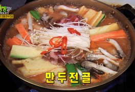 생생정보 만두전골 떡갈비 파는곳 57년 전통 손만두 장사의신