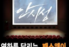 영화 안시성, 볼 만한 88일간의 전투, 고구려 장수 양만춘, 천년...