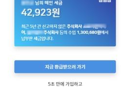 삼쩜삼에서 5년치 종합소득세 세금 3.3% 환급받기