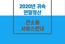 2020년 국세청 연말정산 간소화 서비스 자료 제출 방법 안내
