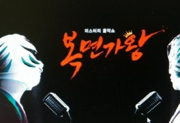 복면가왕1597회 본방후기-145대 가왕은보물상자!...