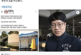 '독립운동가 비하' 윤서인, 광복회 법률대리 정철승 변호사 고소