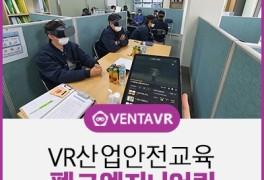 [벤타브이알 VR산업안전교육] 펨코엔지니어링의 VR 건설현장...