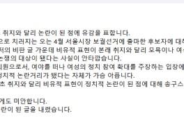 조수진 의원 '고민정 후궁 비유' 논란, 여적여