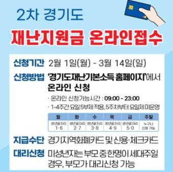 경기도 재난지원금 10만원, 미성년자 아기도 해당