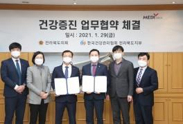 전북도의회·한국건강관리협회 전라북도지부 업무협약 체결