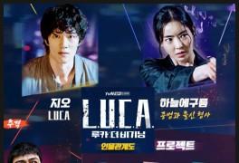 tvN 루카 더 비기닝 등장인물 관계도 김래원 이다희 진경이...