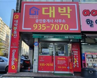 대전 송강동 부동산 - 송강동 한마을아파트 전문 [대박부동산]