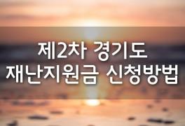 경기도 재난지원금 온라인 신청 후기 쉬워요