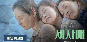 영화 '세자매(Three sisters, 2020)' 감상기 (스포 약간 있음)