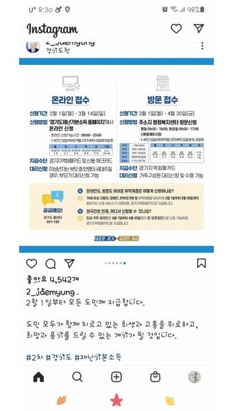 경기도재난지원금 신청 :) 생년끝자리로 5부제_삼성카드 있으면 5천원 상품권까지