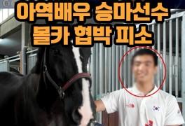 아역배우 승마선수 국가대표 출신 김석 누구? 전 여친 나체사진...