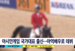 배우 김석 아역배우 승마선수 전 여자친구 인스타