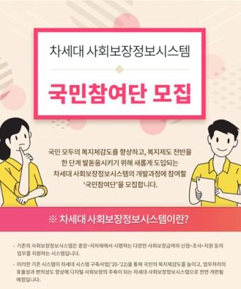 복지부, 차세대 사회보장정보시스템 '국민참여단' 모집