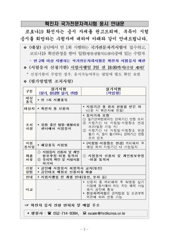 코로나19 확진자,자가격리자 국가시험 응시 안내문-2021.02.01 공고