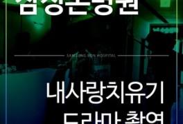 MBC 드라마 '내사랑 치유기' 삼성본병원 촬영