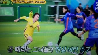 골때리는 그녀들 개벤저스 오나미 VS 불나방 박선영의 결승 우승팀은?