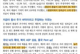 리포트 읽기: 경동나비엔-IBK투자증권