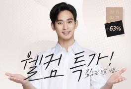 배우 김수현, 건강하고 바른 먹거리 '바르닭' 전속 모델로 발탁