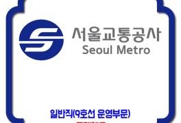서울교통공사 채용 / 9호선운영부문 일반직 신규직 공개 채용