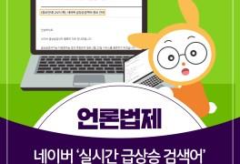 [오늘의 언론법제 topic] 네이버 '실시간 급상승 검색어...