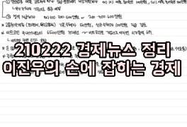 210222 경제뉴스 정리-4차 재난지원금 지급대상 확대, 비트코인...