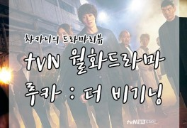 [월화드라마] tvN 루카 더 비기닝 8회 줄거리 및 리뷰 : 지오야...