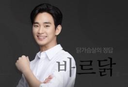 김수현 바르닭 닭가슴살의 정답 ㅈㅎㄱㄹ ㄷㄱㅅㅅ