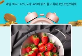 [홈플퀴즈] 홈플 알큰딸기 & 하나더드림 2월23일 퀴즈 정답