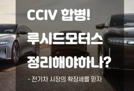 CCIV와 합병한 루시드모터스 팔아야 할까요?