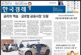 입 / 현대 아이오닉5 공개 '카마겟돈'/ 신세계 야구단 추신수 영입