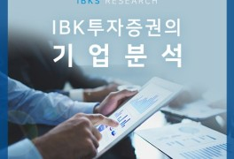 [IBK투자증권의 기업분석] 현대백화점 - 더현대 서울...