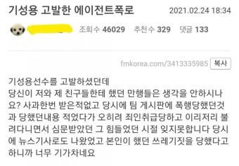 펨코) 기성용선수 고발 당사자 관련 폭로글