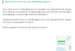 네이버 실시간 검색어 폐지...사라진 '실검' 정보 부자 네이버가...