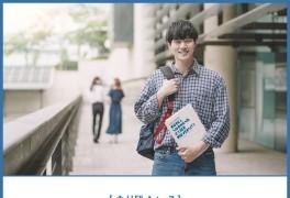 숭실사이버대학교 2021학년도 1학기 개강 및 수강신청 안내