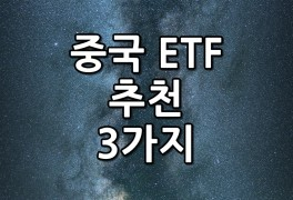 중국 ETF 추천 3가지 : 국내증시에 상장된