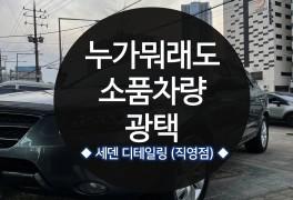 "KBS 1tv ""누가뭐래도"" 드라마 촬영차량 광택시공"