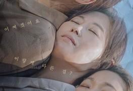 [영화] 세자매 / 폭력과 상처 그리고 사과와 용서