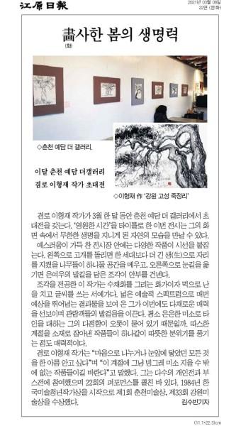 畵사한 봄의 생명력 -강원일보