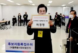 서울특별시장 1호 후보자 등록은 국가혁명당 허경영 총재[4대...